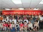 中国版协党总支成立大会