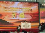 第24届全国图书交易博览会于2014年8月1日在贵州贵阳开幕