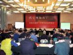 陈翰伯诞辰100周年纪念座谈会在京召开 柳斌杰出席并讲话