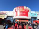2016北京图书订货会隆重开幕