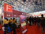 2016北京图书订货会馆配会现场