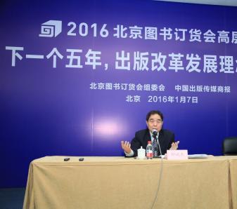 柳斌杰理事长在2016北京图书订货会高层论坛作主旨报告