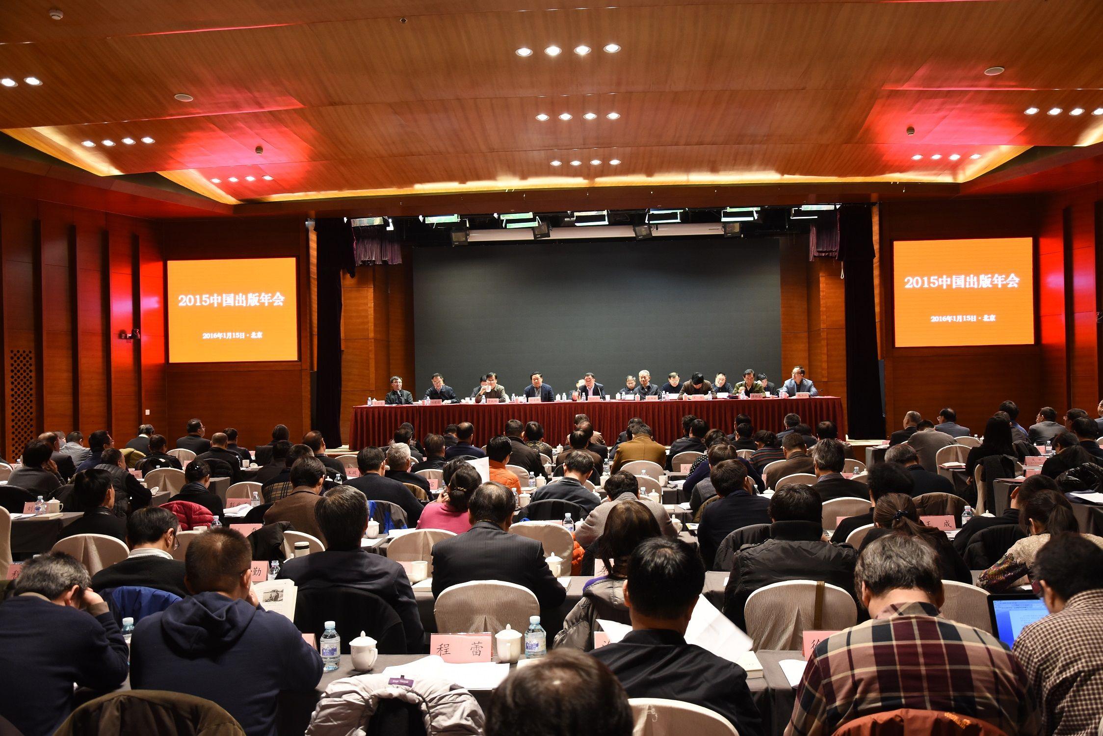 2015中国出版年会于2016年1月15日在北京召开
