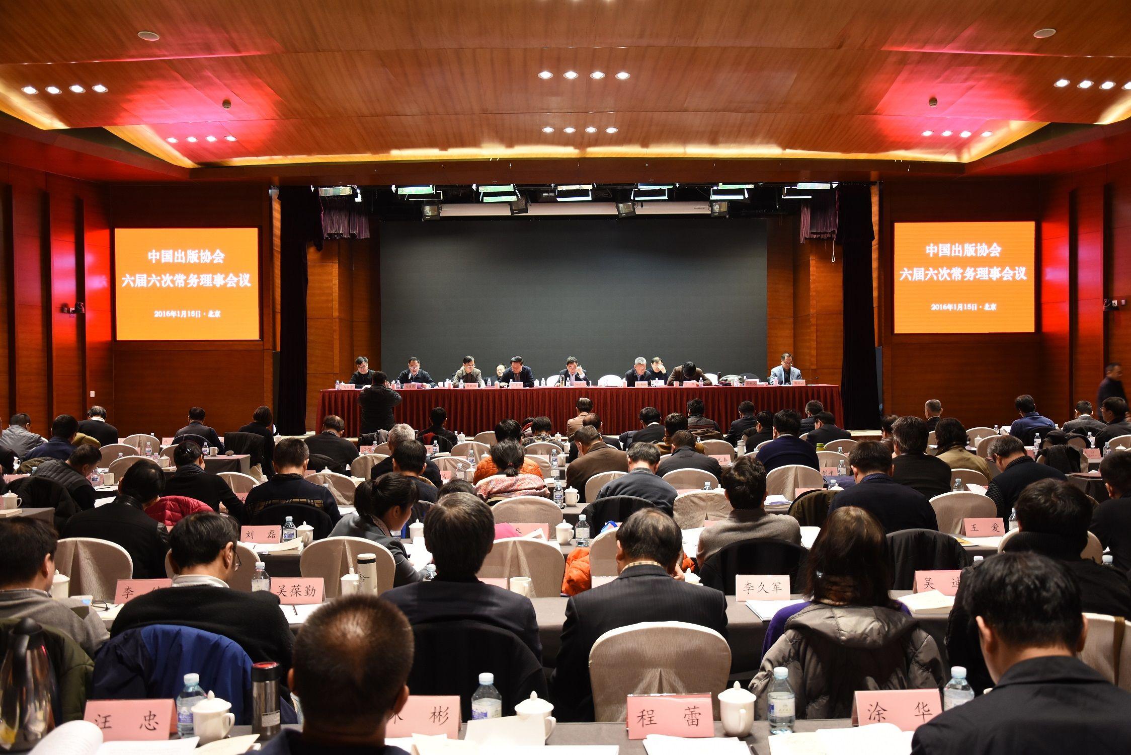 中国出版协会六届六次常务理事会议于2016年1月15日在京召开